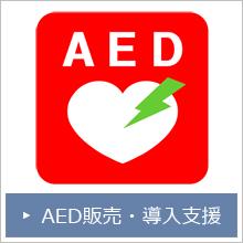 AED導入支援
