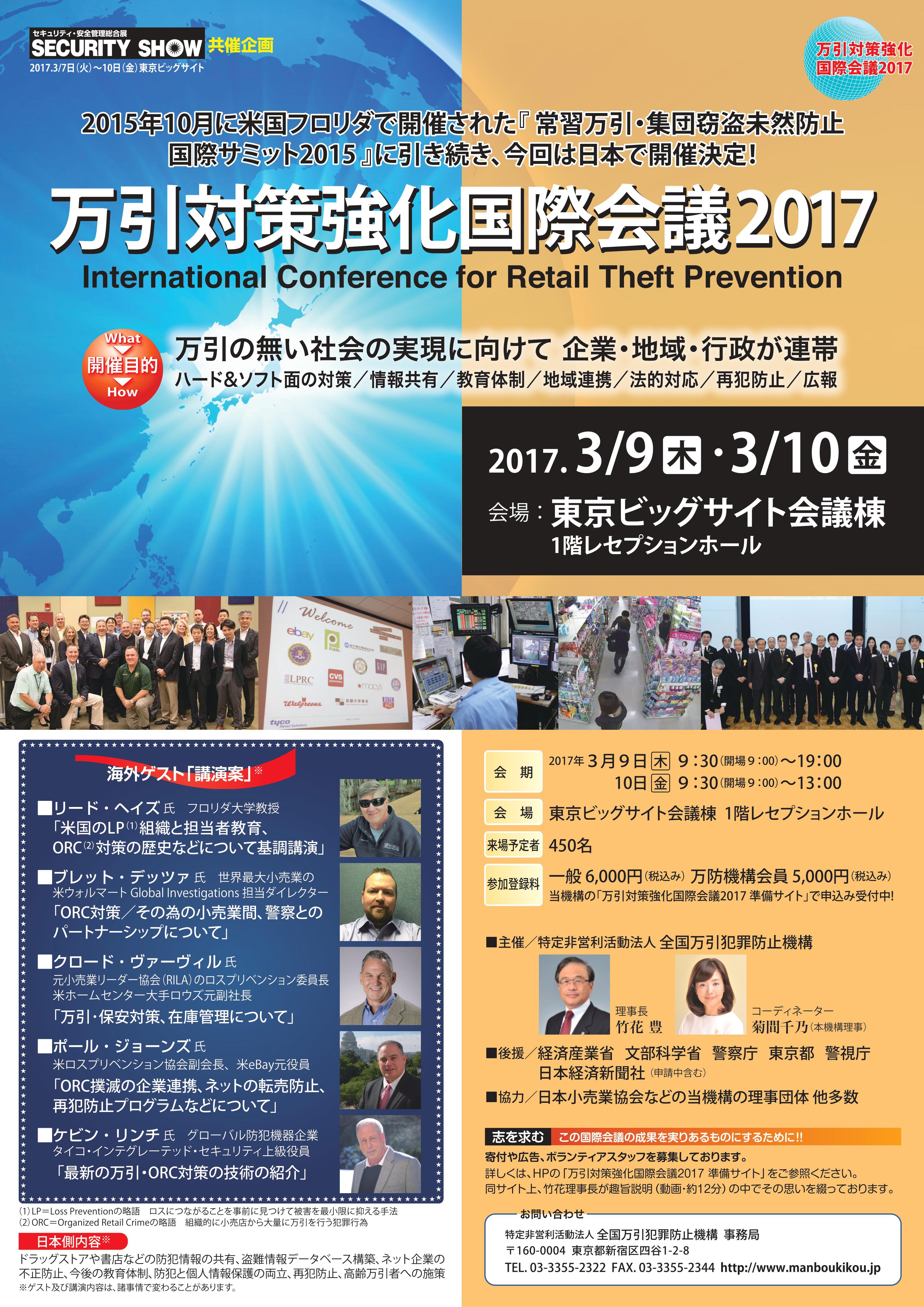 万引対策強化国際会議2017